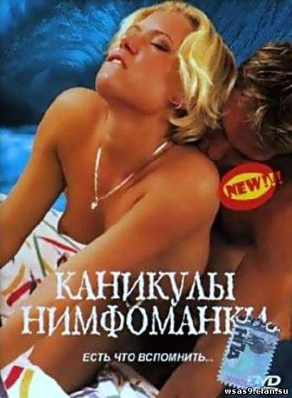 Скачать бесплатно онлайн Каникулы нимфоманки (2004) онлайн Эротика.