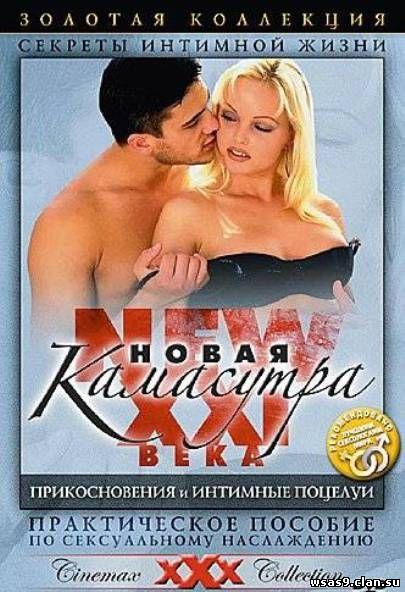 Современная Камасутра прикосновения и интимные поцелуи (ЭРОТИЧЕСКИЙ