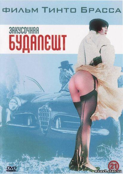 будапешт проститутки
