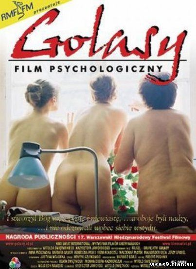 Скачать бесплатно смотреть Голые / Golasy (2002) онлайн Эротика.