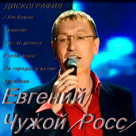 ЕВГЕНИЙ РОСС ДИСКОГРАФИЯ 2009 2017 ГОДА ТОРРЕНТ СКАЧАТЬ БЕСПЛАТНО